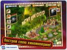 the first screenshot of the game Moviewood